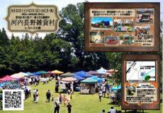 第2回南大阪で一番大きな雑貨村 河内長野雑貨村 in 花の文化園