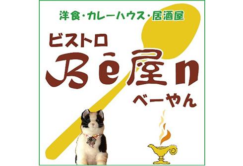 ビストロ Bё屋n(べーやん)
