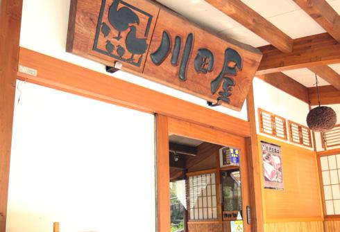 富田林市の安心安全な鶏料理。自慢は自然。川田屋