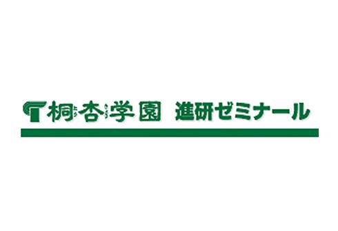 桐杏学園進研ゼミナール