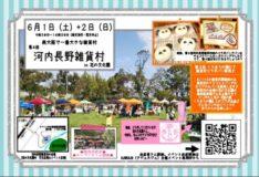 南大阪で一番大きな雑貨村 河内長野雑貨村in花の文化園