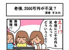老後、2000万円が不足?