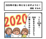 2020年が良い年になりますように!