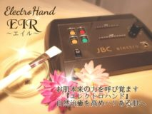 Electro Hand EIR
