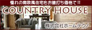坪単価42万円で建つ美しくて丈夫な南欧風の家 | COUNTRY HOUSE