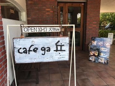 cafe ga 丘/ Scamp Clothing