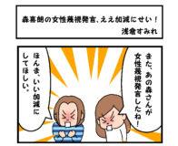 森喜朗の女性蔑視発言、ええ加減にせい!