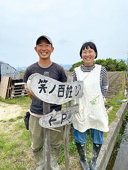 中塚和典さん・菜津美さん