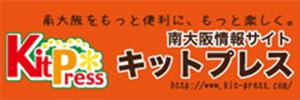 キットプレス|堺・泉州・南河内の情報がいっぱい|南大阪のおいしいお店2発売開始
