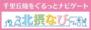 千里丘陵をぐるっとナビゲートする大阪北摂地域情報ネット「北摂なび.com」