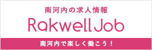 http://www.rakwell.com/wp-admin/admin.php?page=theme-options-header#らくうぇる。南河内の求人情報